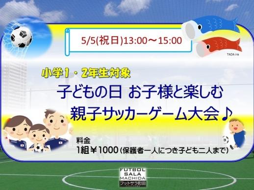 5月5日子どもの日イベント.png
